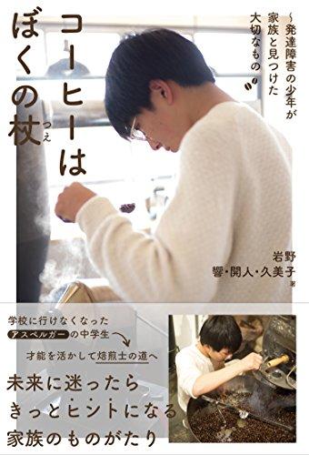 コーヒーはぼくの杖~発達障害の少年が家族と見つけた大切なものの詳細を見る