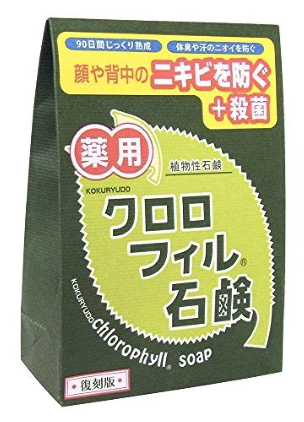 巨大是正爆発物【まとめ買い】クロロフィル石鹸 復刻版 85g (医薬部外品)【×6個】