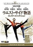ウエスト・サイド物語 (コレクターズ・エディション) [DVD] 画像