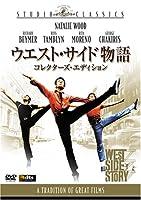 ウエスト・サイド物語 (コレクターズ・エディション) [DVD]