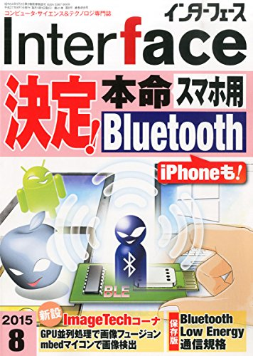 Interface(インターフェース) 2015年 08 月号の詳細を見る
