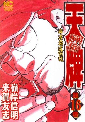 天牌外伝 第16巻—麻雀覇道伝説 (ニチブンコミックス)