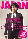 ROCKIN'ON JAPAN (ロッキング・オン・ジャパン) 2006年 10月号 [雑誌]