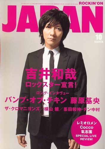 ROCKIN'ON JAPAN (ロッキング・オン・ジャパン) 2006年 10月号 [雑誌]の詳細を見る