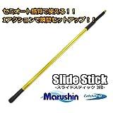 マルシン漁具 スライドスティック 3段 3m/タモの柄 ランディングポール