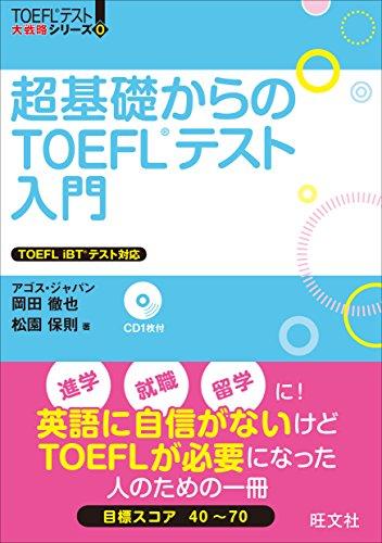 [アゴス・ジャパン]の超基礎からのTOEFLテスト入門(音声DL付)