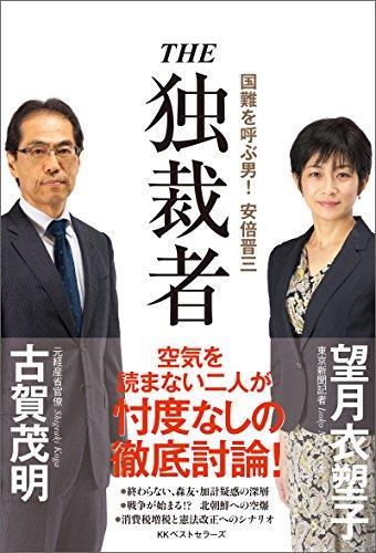 Amazon.co.jp: THE 独裁者 (ワ...