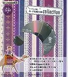 キラリと輝く カード&小物 collection (ijデジタルBOOK)