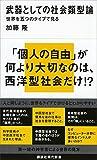 武器としての社会類型論 世界を五つのタイプで見る (講談社現代新書)