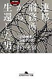 連邦刑務所から生還した男 FBI囮捜査と日本ヤクザ (幻冬舎アウトロー文庫)
