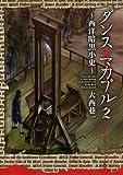 ダンス・マカブル 2 -西洋暗黒小史- (MFコミックス フラッパーシリーズ)