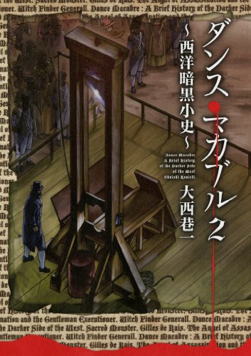 ダンス・マカブル 2 -西洋暗黒小史- (MFコミックス フラッパーシリーズ)の詳細を見る