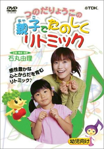 つのだりょうこの「親子でたのしくリトミック」 [DVD]