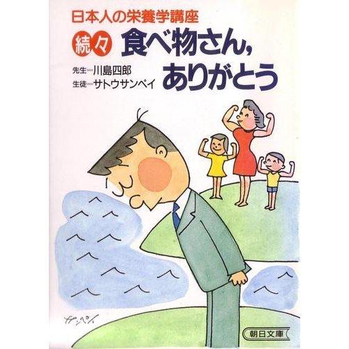 続々 食べ物さん、ありがとう (朝日文庫)の詳細を見る