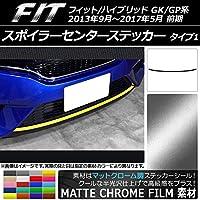 AP スポイラーセンターステッカー マットクローム調 タイプ1 ホンダ フィット/ハイブリッド GK系/GP系 前期 2013年09月~2017年05月 グリーン AP-MTCR2366-GR