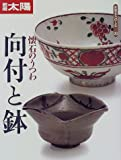 骨董をたのしむ (20) (別冊太陽) 懐石のうつわ 向付と鉢
