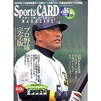 Sports CARD MAGAZINE (スポーツカード・マガジン) 2006年 05月号 [雑誌]