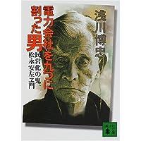 電力会社を九つに割った男―民営化の鬼、松永安左ヱ門 (講談社文庫)