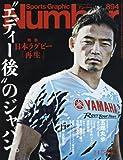 Number(ナンバー)894号 〝エディー後〟のジャパン。特集 日本ラグビー「再生」 (Sports Graphic Number(スポーツ・グラフィック ナンバー))