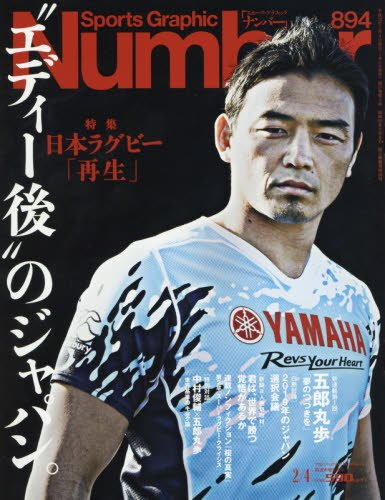 Number(ナンバー)894号 〝エディー後〟のジャパン。特集 日本ラグビー「再生」 (Sports Graphic Number(スポーツ・グラフィック ナンバー))の詳細を見る