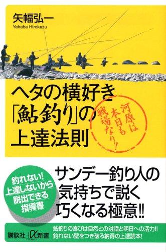 ヘタの横好き『鮎釣り』の上達法則 — 河原は本日も戦場なり! (講談社+α新書)