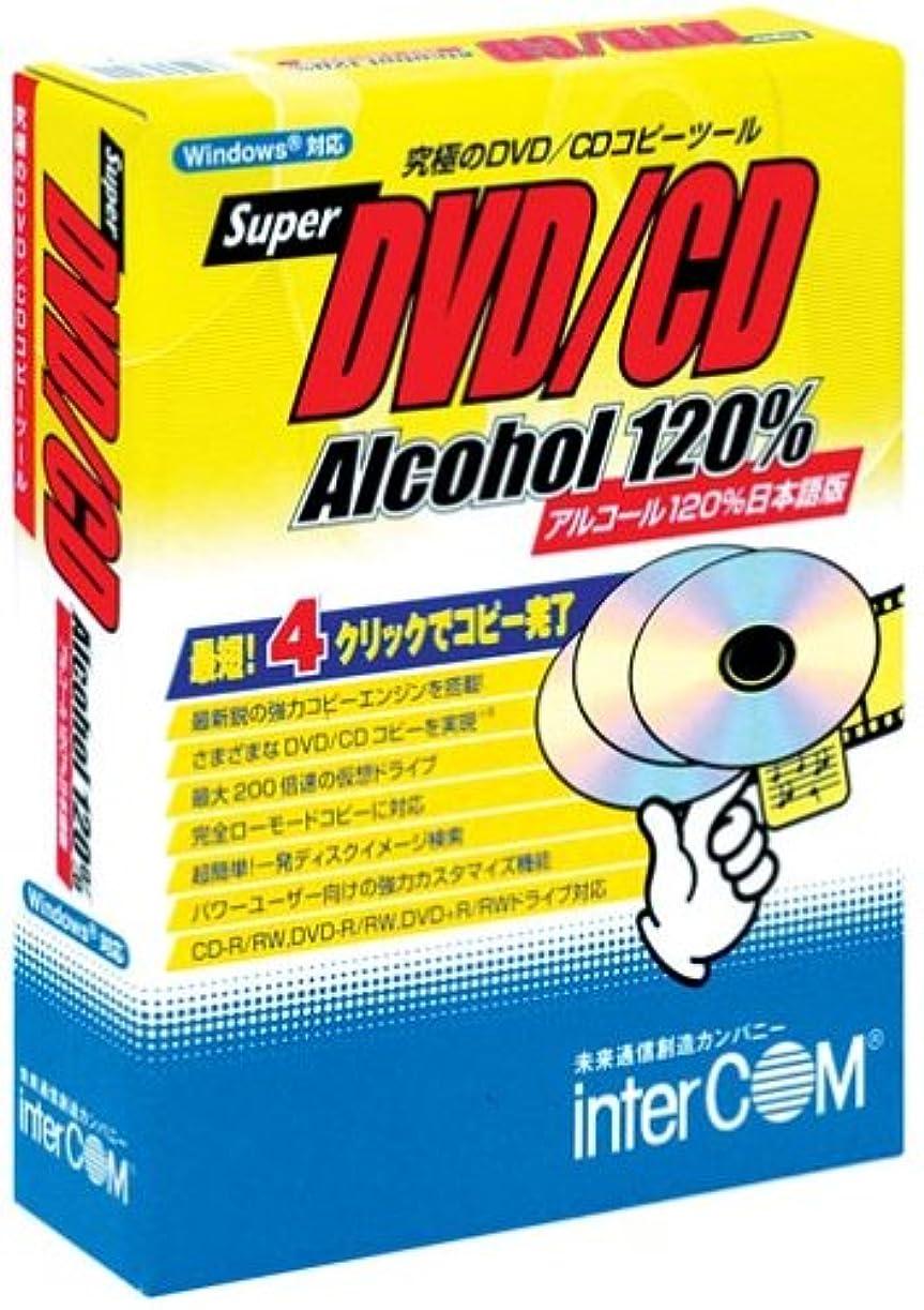 代替案反逆者リストSuper DVD/CD Alcohol 120%