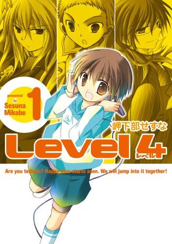 レベル4 1 (シルフコミックス 4-1)の詳細を見る