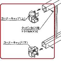 三協アルミ ニュータウンリード コーナーキャップ:格子なし(1組) (2個入り) 『アルミフェンス 柵』 ホワイト