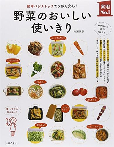 野菜のおいしい使いきり―簡単ベジストックで夕飯も安心 ! (主婦の友実用№1シリーズ)の詳細を見る