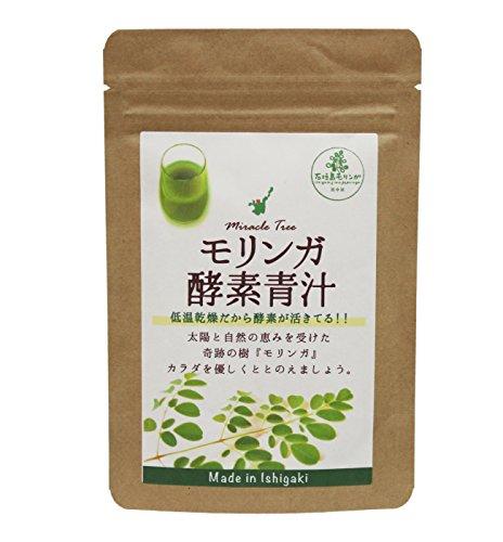 沖縄県産100% 無農薬 無添加 モリンガ酵素青汁 20g(...