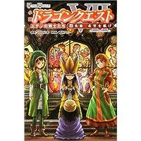 小説 ドラゴンクエストVII 2英雄、希望を拡げ (GAME NOVELS)