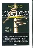 200CD 邦楽—伝統とニューウェーブ