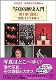写真の歴史入門 第4部 「混沌」現代、そして未来へ (とんぼの本)