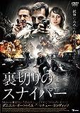 裏切りのスナイパー[DVD]