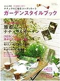 ガーデンスタイルブック―花も雑貨も大好き! (双葉社スーパームック &home別冊) 画像
