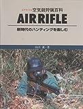 空気銃狩猟百科―新時代のハンティングを楽しむ