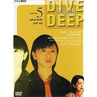 深く潜れ~八犬伝2001~Vol.5