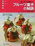 フルーツ菓子の秘訣―味と香りを濃縮する (旭屋出版MOOK―スーパー・パティシェ・ブック)