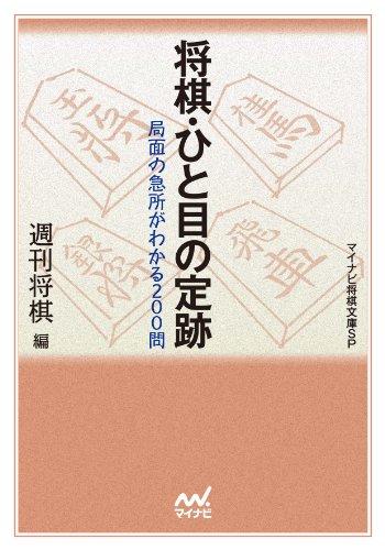 将棋・ひと目の定跡 -
