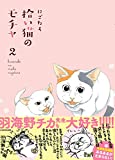 拾い猫のモチャ2 (KITORA) 画像