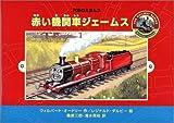 (3) 赤い機関車ジェームス (汽車のえほん (3))