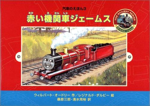 (3) 赤い機関車ジェームス (汽車のえほん (3))の詳細を見る