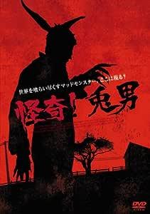 怪奇!兎男 [DVD]