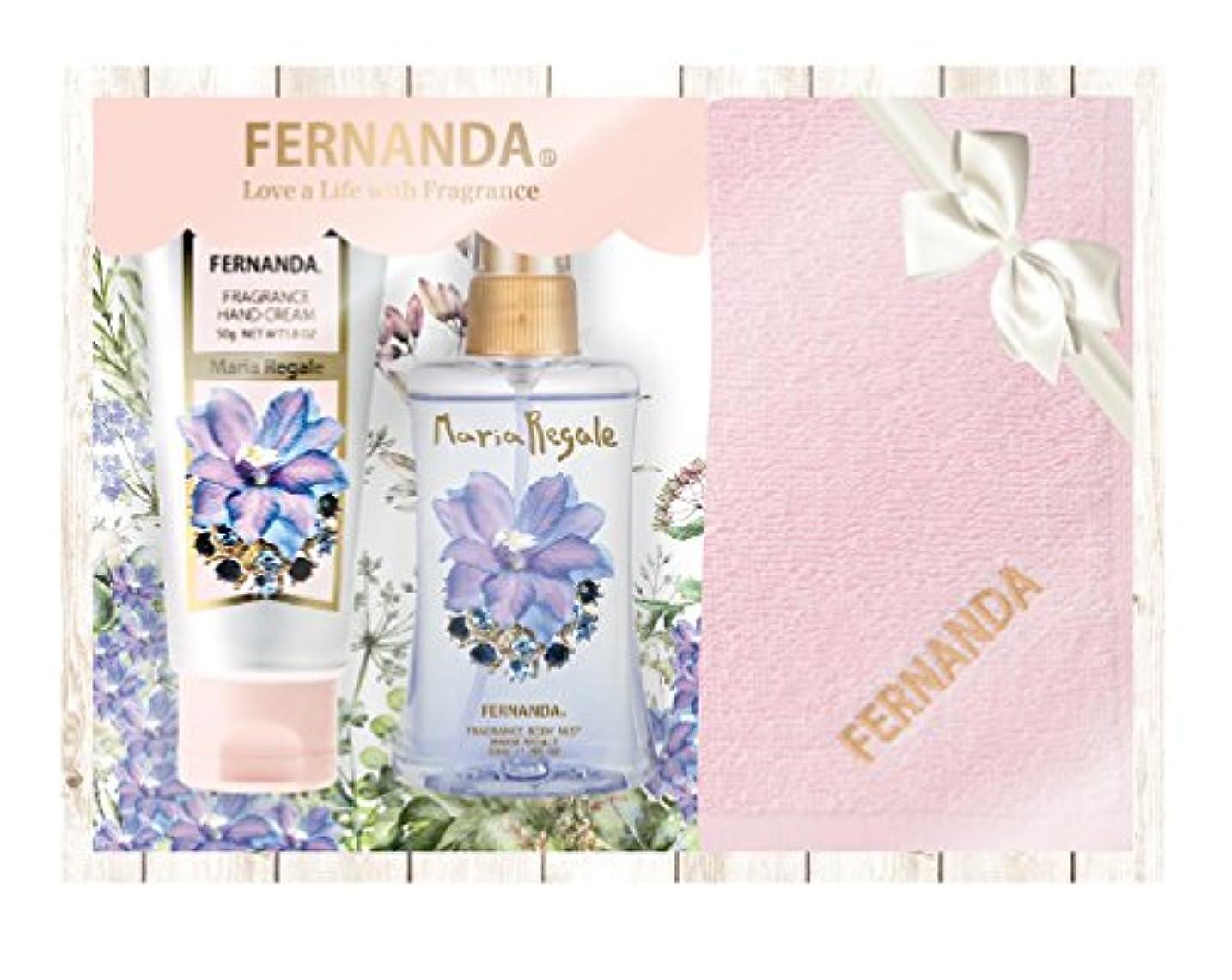 愚かな警察建物FERNANDA(フェルナンダ)Mini Mist & Hand Cream Special Gift Maria Regale (ミニミスト&ハンドクリームスペシャルギフト マリアリゲル)