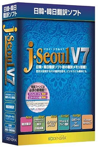 日韓・韓日翻訳ソフト j・Seoul V7