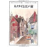 ネクタイと江戸前 '07年版ベスト・エッセイ集 (文春文庫)