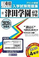 津田学園高等学校過去入学試験問題集2020年春受験用 (三重県高等学校過去入試問題集)
