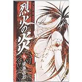 烈火の炎 9 (小学館文庫 あJ 9)