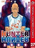 HUNTER×HUNTER カラー版 27 (ジャンプコミックスDIGITAL)