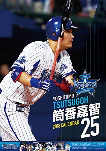 筒香嘉智(横浜DeNAベイスターズ) 2018年カレンダー CL-0501